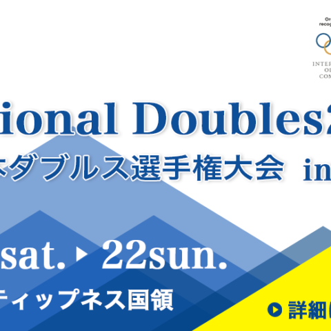 National Doubles 2018